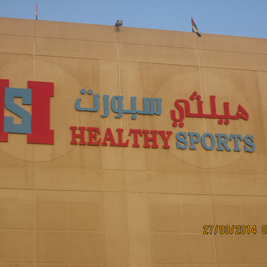 9-Healthy-Sports, - Abu Dhabi.jpg