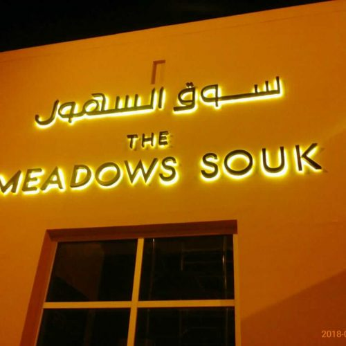 meadows souq4