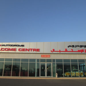 99991.Dubai Autodrome - Location - Dubai Sports City, Dubai