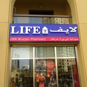 Life JBR Murjan