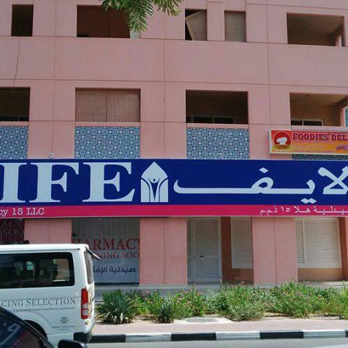 4.Life-pharmacy, Discovery Gardens, Dubai
